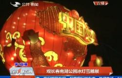第1报道|观长春南湖公园冰灯雪雕展