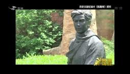 党建新视线_抗联名将——陈翰章(上)