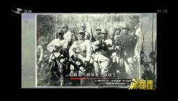 党建新视线_抗联名将——陈翰章(下)