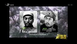 党建新视线_亲历——老战士讲抗联故事