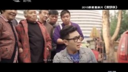 我爱淘电影-煎饼侠_2015-11-25