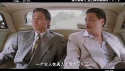 我爱淘电影-五亿探长雷洛传(下)