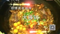 第1生活_第一美食:铁锅往事主题餐厅7080_2017-02-23