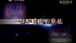 第1体育·铁杆球迷_一抹红蓝色的印记__2017-05-30