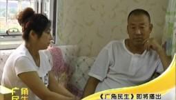 广角民生_我要平衡和认可_2017-07-28
