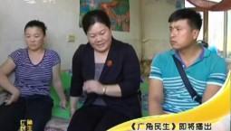 广角民生_有了孩子 起了纷争_2017-08-07
