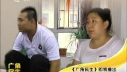 广角民生_他能否担起责任_2017-08-02