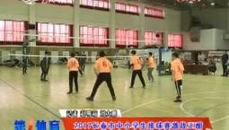 第1体育_2017长春市中小学生排球赛区激战正酣