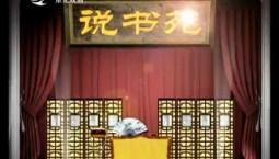 说书苑_2017-12-25