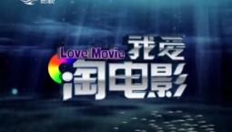 我爱淘电影_2017-12-01