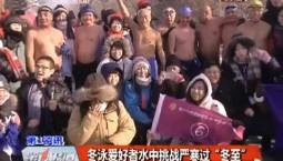 第1报道 早间版_2017-12-24