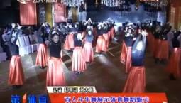 第1体育_百人斗牛舞展示体育舞蹈魅力