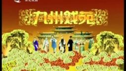 九州戏苑_黄梅戏_金钗记