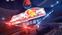 缤纷车族_2017-12-17