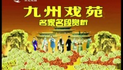 九州戏苑_名家名段赏析_著名二人转作曲家 那炳晨(上)