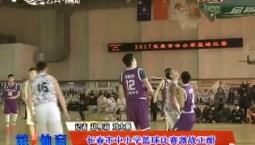 第1体育_长春市中小学篮球比赛正酣