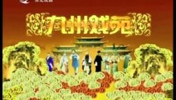 九州戏苑_《艺苑大观》特别节目