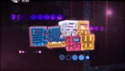 影视娱乐一锅出_2017-12-27
