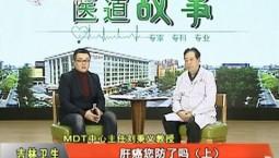 吉林卫生_肝癌 您防了吗(上)_2017-12-23
