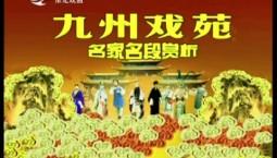 九州戏苑_名家名段赏析_王忠堂传奇人生(上)