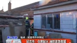 延吉市:仓房起火 消防紧急救援