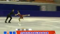 第1体育_全国花样滑冰锦标赛长春开赛