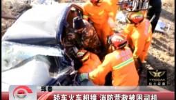 轿车火车相撞 消防营救被困司机