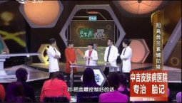 我是大医生_保命元素新发现_2017-12-30
