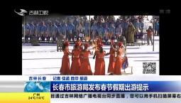 长春市旅游局发布春节假期出游提示