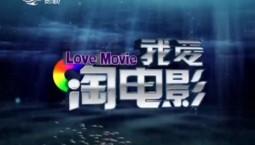 我爱淘电影_2018-01-10