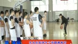 第1体育_东北虎篮球冬令营圆满收官
