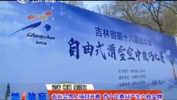 第1体育_省运会雪上项目开赛 省个比赛日产生六枚金牌