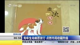狗年生肖邮票发行 点燃市民收藏热情