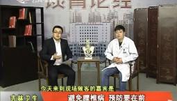 吉林卫生_避免腰椎病 预防要在前_2018-01-14