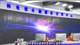 吉视风向标_吉林电视台融媒体指挥中心启用