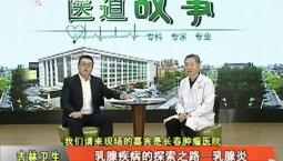 吉林卫生_乳腺疾病的探索之路——乳腺炎_2018-01-19