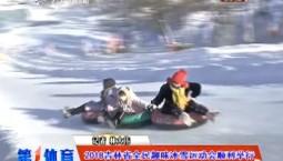 第1体育_2018吉林省全民趣味冰雪运动会顺利举行