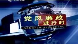 党风廉政进行时_2018-01-15