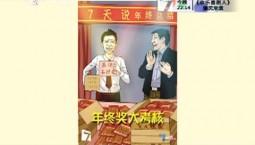 7天说_年终奖大考核
