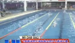 第1体育_飞鱼游泳俱乐部备战全国少儿游泳比赛