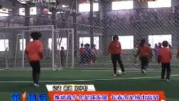 第1体育_推动青少年足球发展 长春市足协出高招