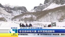 冬日吉林有大美 冰天雪地迎新年