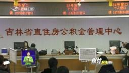 省长热线回声_省直公积金账户恢复上网查询功能