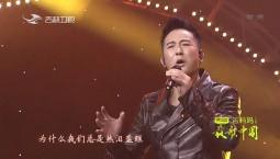 放歌中国_歌曲:信仰