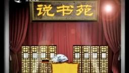 说书苑_2018-01-30