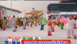 第1体育_《全民向前冲》栏目在莲花山开启欢乐冰雪之旅