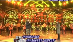 """吉视风向标_2月8日北方小年夜 2018吉视春晚邀您一起""""回家过年"""""""
