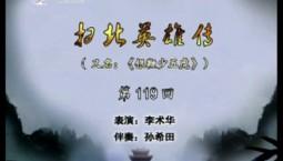 说书苑_扫北英雄传(第119回)