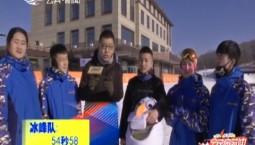 全民向前冲_2018-02-12
