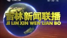 吉林新闻联播_2018-02-13